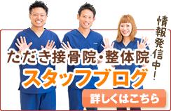 高崎市ただき接骨院のスタッフブログ