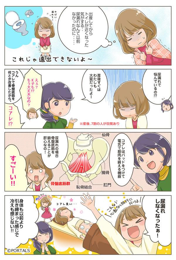 産後尿漏れ漫画