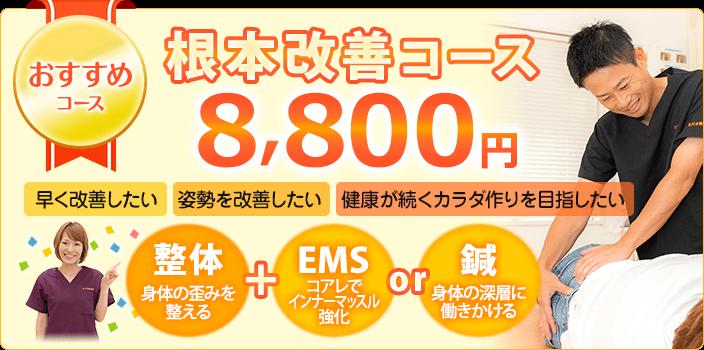 腰痛改善スペシャルコース初回7700円