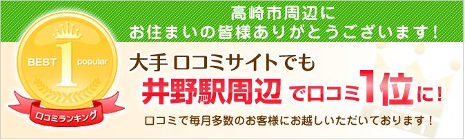 大手クチコミサイトでも、井野駅周辺でクチコミ1位に