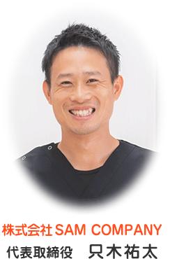株式会社SAM COMPANY 代表取締役只木祐太