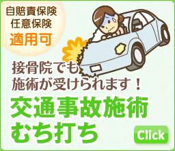 交通事故施術・むち打ち施術について
