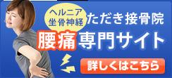 高崎市腰痛専門ナビ