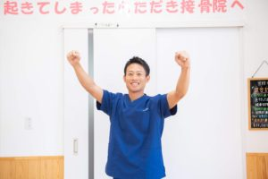 高崎市のただき接骨院のスタッフ写真