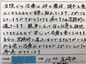 高崎市スポーツ障害17歳男性の口コミ