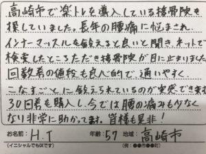 高崎市在住楽トレ57歳男性の口コミ