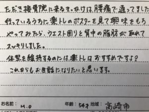高崎市腰痛から楽トレ54歳女性の口コミ