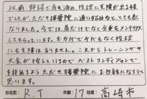 肩の痛み 高崎市に住んでいる17歳学生
