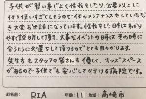 高崎市スポーツ捻挫11歳女性の口コミ