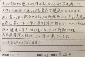高崎市全身コンディショニング45歳男性の口コミ