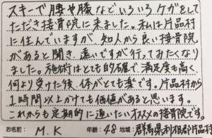 片品村にお住いの腰痛48歳男性の口コミ