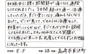 高崎市の産後骨盤矯正の28才女性の口コミ