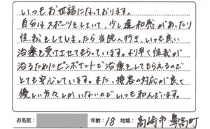 高崎市 スポーツの怪我の18歳男性の口コミ