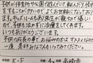 高崎市にお住いの4歳捻挫の口コミ