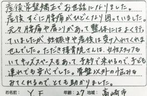 産後骨盤矯正をうけた高崎市27歳女性の口コミ