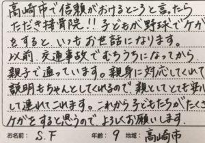 高崎市在住のスポーツの怪我できた9歳男子の口コミ