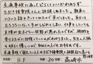 交通事故むち打ち、高崎市30歳男性の口コミ