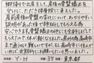 東京都にお住いの産後骨盤矯正で来た37歳女性の口コミ