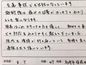 交通事故治療 高崎市在住47歳女性の口コミ